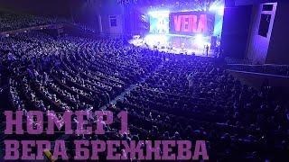 """""""НОМЕР 1"""" - Большой сольный концерт. Вера Брежнева."""