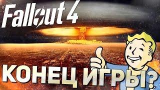 Fallout 4 Прохождение на русском - КОНЕЦ ИГРЫ Часть 27, 60фпс ,ультра,hard