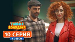 Супер Сериал Танька и Володька 2 сезон 10 серия...