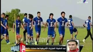 مع شوبير - بسبب هذه المباراة.. الأهلي يتصدر دوري أبطال أفريقيا