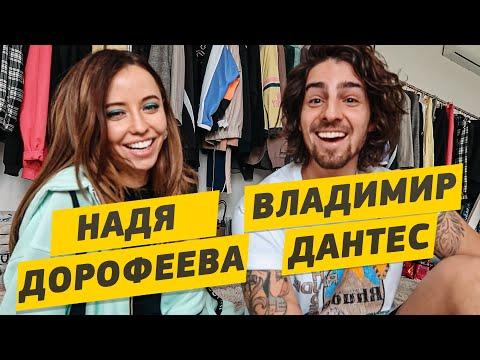 Надя Дорофеева и