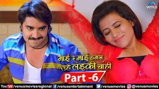 Mai Re Mai Part 6 | Bhojpuri Action Movie | Pradeep Pandey | Preeti Dhyani | Superhit Bhojpuri Movie