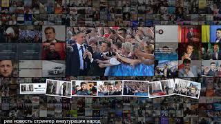Смотреть видео Президент Зеленский подписал первый указ онлайн