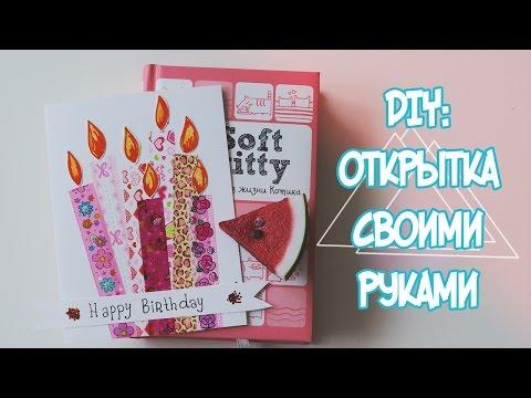 идеи для открытки на день рождения своими руками
