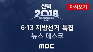 [선택 2018]  6.13 지방선거 특집 뉴스데스크 / MBC