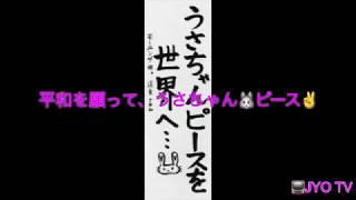 平和を願って、うさちゃん   & ピース✌   道重さゆみ  と繋がる平和を♡ ...