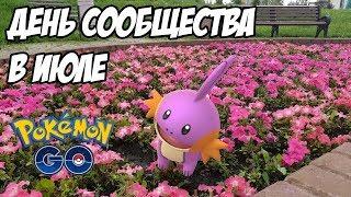 [Pokemon GO] День сообщества Мадкипов