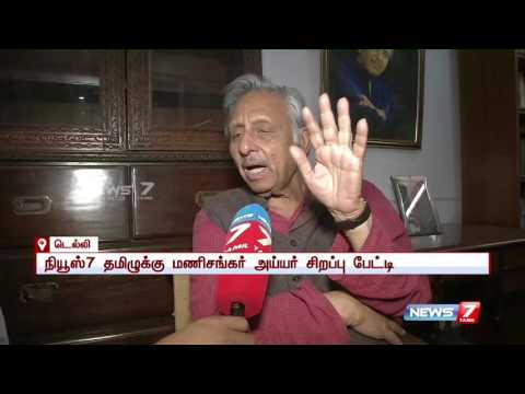 There is no future for AIADMK : Mani Shankar Aiyar | News7 Tamil