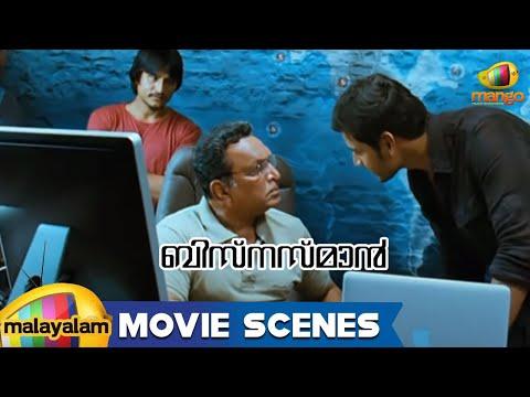 Businessman Movie Scenes - Mahesh Babu explains about Mafia to Nassar - Kajal Aggarwal   Prakash Raj