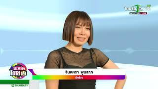 จินตหรา เปิดใจเพลง วอนเขานางนอน!   03-07-61   บันเทิงไทยรัฐ
