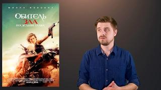Обитель зла: Последняя глава - Обзор фильма