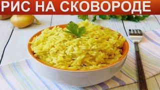 КАК ПРИГОТОВИТЬ РИС НА СКОВОРОДЕ? Рассыпчатый рис на сковороде на гарнир / Ароматный рис со специями