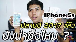 รีวิว ปลายปี 2017 แล้ว iPhone 5s ยังน่าซื้ออยู่ไหม? ความรู้สึก 18+