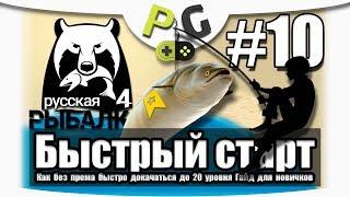 Клёв не включат!!! Обзор обновлений - Русская Рыбалка 4/Russian Fishing 4