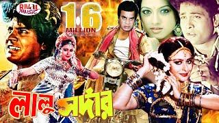 Bangla Action Movie    LALU SHARDAR    Bangla Old Movie 2020    Shakib Khan Cinema I Rival Music