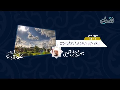 البث المباشر لقناة القطامي للقرآن الكريم