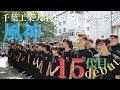 【千葉工業大学風神】15代目デビュー_文化の祭典【2018年】α7III