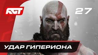 Прохождение God of War (2018) — Часть 27: Удар Гипериона