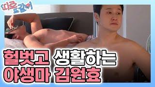 Apart Together 자기관리에 철저한 남편, 원효! (ft.의외의?몸짱) 190120 EP.16