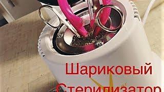 Стерилізатор кульковий. Обробка манікюрних інструментів.