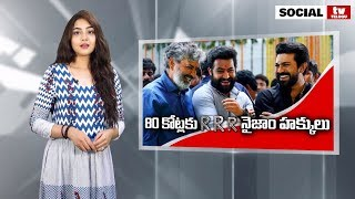 RRR Business Hikes To 80Cr By A Top Producer | RRR Nizam Rights | Social TV Telugu