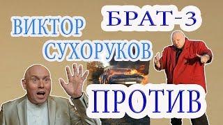 Виктор Сухоруков против фильма Брат-3,1080p,Viktor Sukhorukov against the film Brother 3,1080 p,