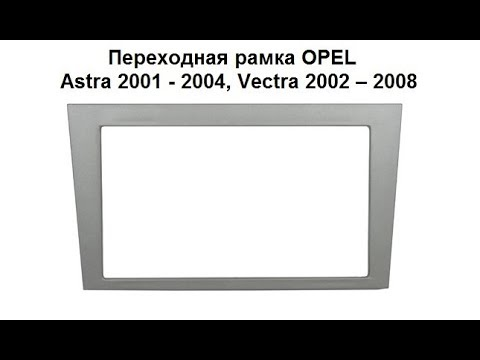 Переходная рамка OPEL Astra 2001 - 2004, Vectra 2002 – 2008, Omega 2000 - 2004