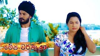 Megha Warsha   Episode 43 - (2021-05-07)   ITN Thumbnail