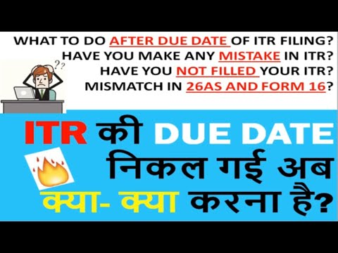 ITR DUE DATE IS OVER WHAT TO DO KNOW? WHAT TO DO AFTER DUE DATE OF ITR FILING?, #incometaxreturn