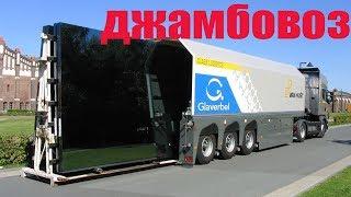 Джамбовоз –  машина для перевозки стекла большого размера
