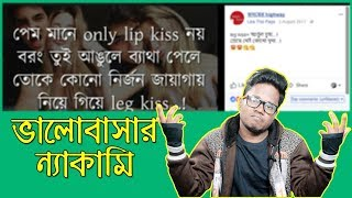 Legend Love Posts of Facebook Love Pages | New Bangla Funny Video 2018 | KhilliBuzzChiru