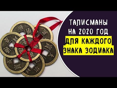 Талисманы обереги на 2020 год для знаков зодиака @Эзотерика для Тебя: Гороскопы. Ритуалы. Советы.