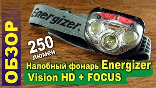 Обзор - Налобный фонарь Energizer Vision HD + Focus HEADLIGHT 250 lumens