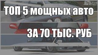 ТОП 5 мощных авто за 70 000 рублей