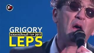 Юбилейный Тур Григория Лепса 2017