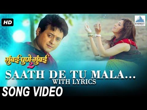 Saath De Tu Mala with Lyrics - Mumbai Pune Mumbai 2 Songs | Superhit Marathi Songs | Swapnil, Mukta