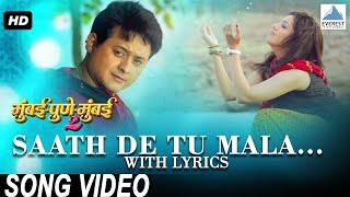 Saath De Tu Mala with Lyrics - Mumbai Pune Mumbai 2 Songs | Superhit Marathi Songs | Swapnil, Mukta