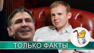 Курченко и Саакашвили. Только факты