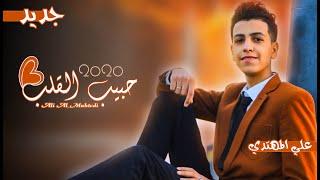 نجم The Voice Kids   علي المهتدي   حبيب القلب يا حيا صباحة   يلفت الأنظار من خلال هذا العمل 2020