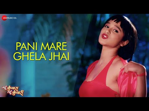 Pani Mare Ghela Jhai - Full Audio | Mahun Kunwara Tahun Kunwari | Sunil Soni & Champa Nishad