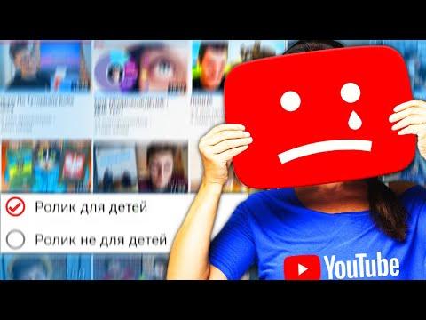ЮТУБ подставил всех БЛОГЕРОВ / Правила YouTube меняют игру в 2020