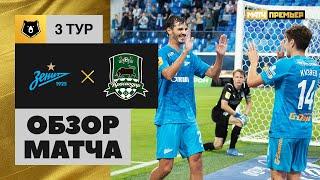 07 08 2021 Зенит Краснодар Обзор матча