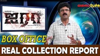 Airaa | ஐரா | Real Collection Report | #598| Valai Pechu