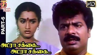 Adra Sakka Adra Sakka Tamil Full Movie HD | Part 6 | Pandiarajan | Sangeetha | Deva | Thamizh Padam