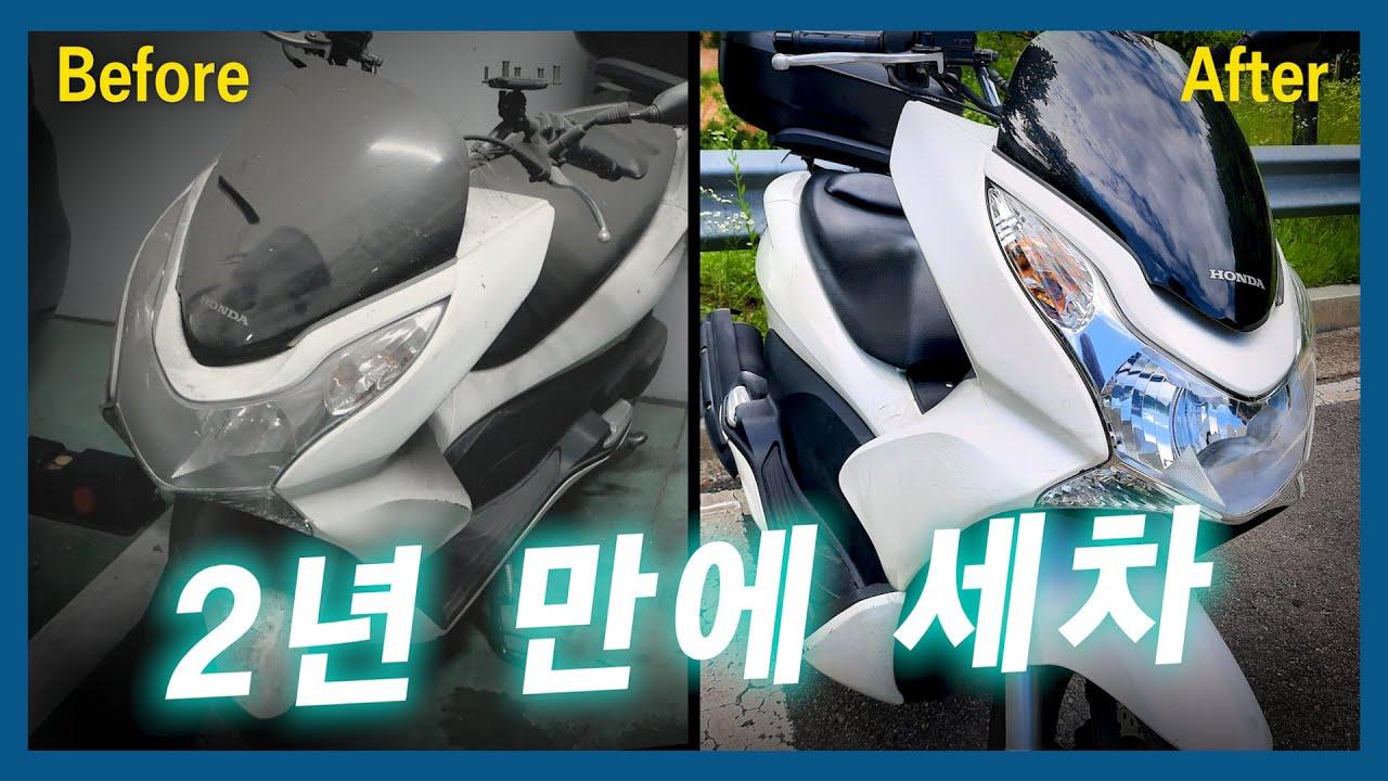 2년 묵힌(?) 오토바이 세차 브이로그 [V-Log] #혼다 #스쿠터 #PCX