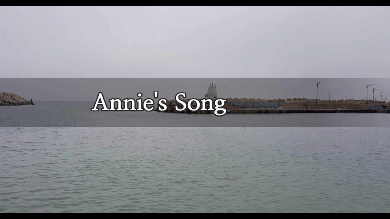 John Denver - Annie's Song~--(김희진)~