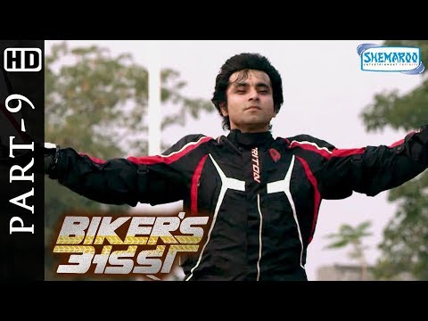 Biker's Adda Part 9 (HD) - बायकर्स अड्डा - Santosh Juwekar - Prarthana Behere - 15 Minutes Movie
