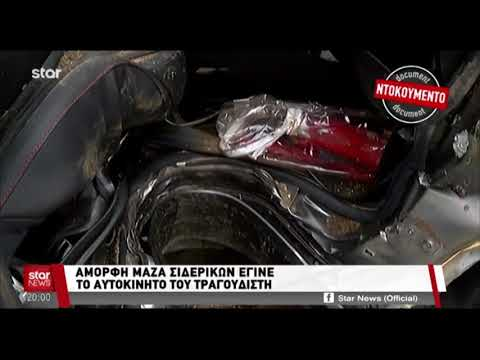 Βίντεο-ντοκουμέντο λίγο πριν το τροχαίο με τον Ηλία Βρεττό -Αυτό είναι το βαν που τους έκλεισε