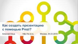 Видеоурок: как создать презентацию с помощью Prezi?(В этом видеоуроке вы узнаете, как сделать интерактивную презентацию с помощью бесплатного облачного серви..., 2014-04-01T13:54:49.000Z)
