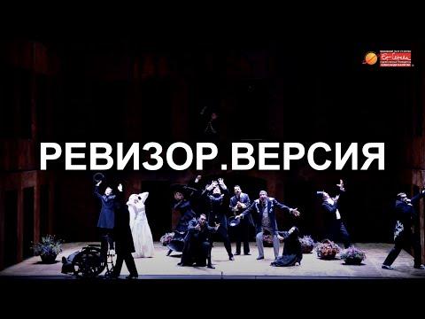 "Промо ролик спектакля ""Ревизор"" Версия"